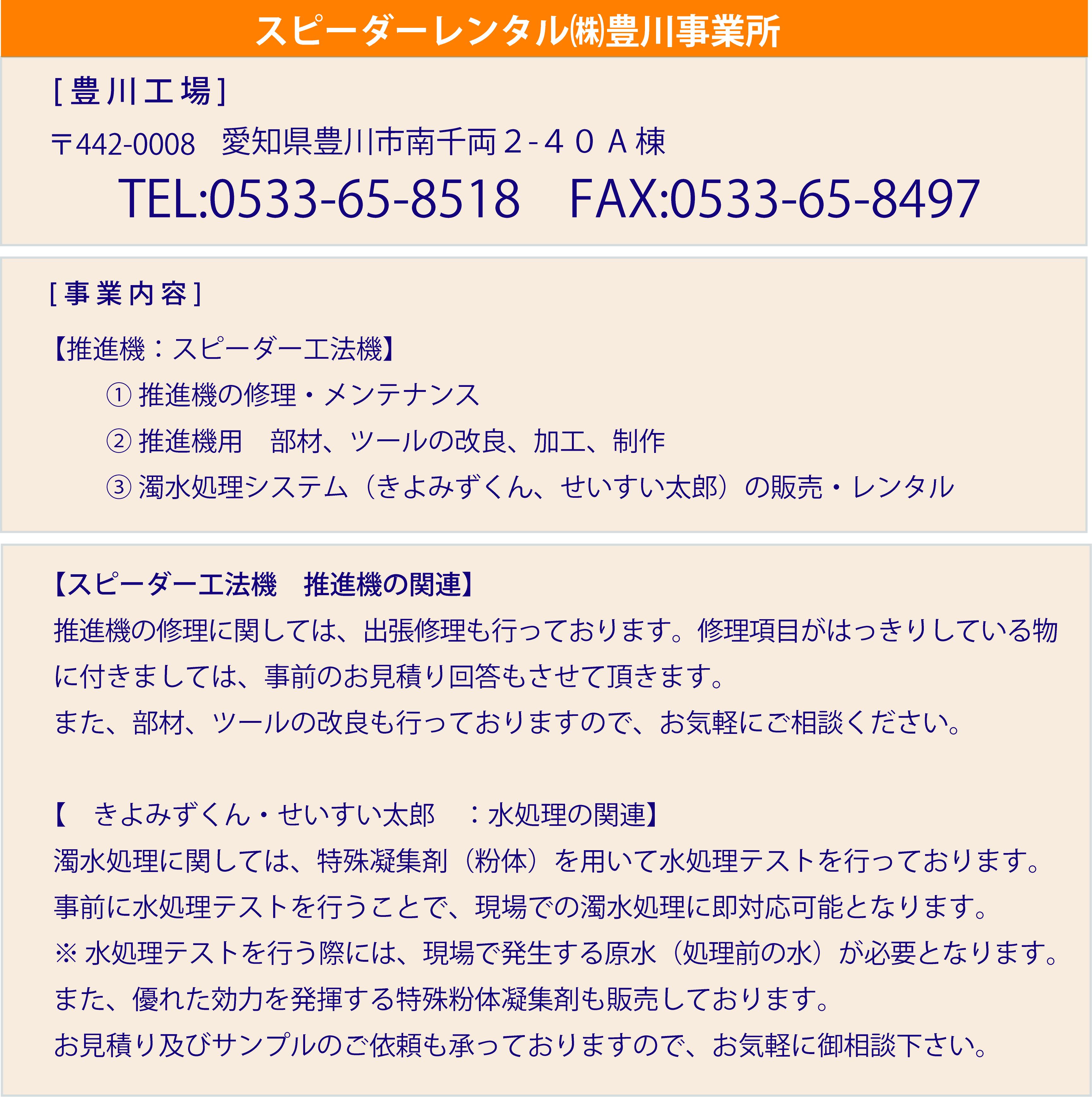 豊川-1.ai