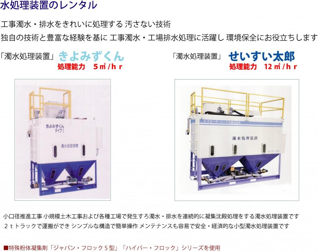 濁水装置1.ai